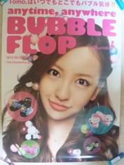 板野友美、BUBBLEFLOPポスター
