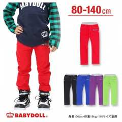 ベビードール★カラースキニーパンツ★サイズ90★BABYDOLL