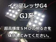 インプレッサG4 LEDルームランプセット35発SMDホワイト