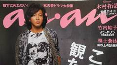 【SMAP☆木村拓哉】an・an 2013.10.16☆