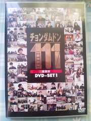�`�����_���h�� 111  �@    DVD 3��