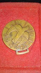 日本国憲法公布記念 1946 記念章 メダル