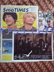 ����Y/SmaTimes ����ѽ&�w�ƂƎo�����x�߽Ķ���&�ײ