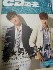 CD&DLでーた 2013.7→8月号