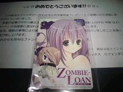 ゾンビ・ローンQUOカード非売品Sランク