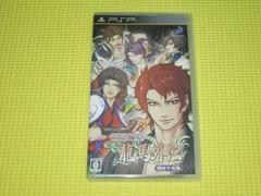 PSP★維新恋華 龍馬外伝 初回生産版