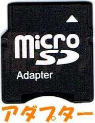 ケース無し ミニSD変換アダプターのみ(microSD→miniSD) 郵便送料82円