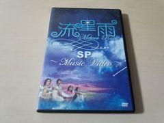 F4 DVD「流星雨SP MUSIC VIDEO」花より男子 台湾アイドル★