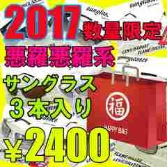 新品 2017 サングラス 福袋 メンズ オラオラ系 チョイワル系 3本入り 数量限定
