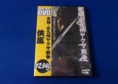 ����DVD�����^�E�k��B���N�U�푈 ���������c�D �_�c�̂�q �ٔ�