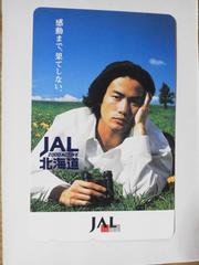 竹野内豊 テレカ  超レア/JAL北海道/未使用美品/送料込み
