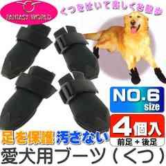 ドッグブーツ6 ペットの散歩時に足を保護して汚さない Fa087
