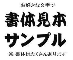 【カッティングステッカー】文字自由☆黒☆チームステッカーなど 1枚から作成