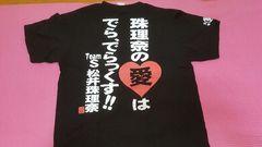SKE48松井珠理奈★豊天商店言魂Tシャツ