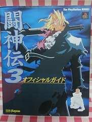 『闘神伝3 オフィシャルガイド』