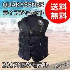 【送料無料】2017Quakysenseクェーキーセンス4バックルライフジャケット黒(S)