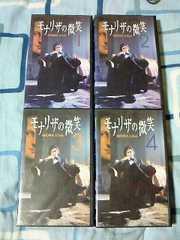 ビデオ モナリザの微笑 全4巻 DVD未発売作品 江口洋介 V6・岡田准一