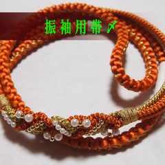 新品 【振袖用 帯締め】正絹 帯〆 ビーズ飾り付 オレンジ系 f-8