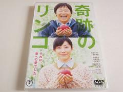 中古DVD 奇跡のリンゴ 阿部サダヲ 菅野美穂 レンタル品