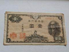 旧紙幣☆二宮尊徳壱円札☆昭和レトロ