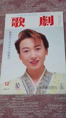 雑誌 歌劇 1994年12月号