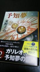 ◆予知夢◆東野圭吾