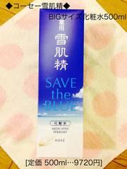 ◆雪肌精 化粧水◆BIGサイズ500ml ディスペンサーボトル \9720