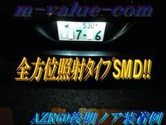 超LED】3c5連SMD白ナンバー★デリカD5/CV5W適合