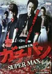 中古DVD ガチバン SUPER MAX  窪田正孝