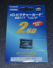 未開封 xDピクチャーカード 2GB オリンパス純正
