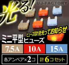 切れたら光る 平型ミニ ヒューズ/7.5/10/15A 3種x2個