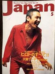 1992 �b�{�q���g �\��  JAPAN �U  �u���[�n�[�c �N���}�j�����Y