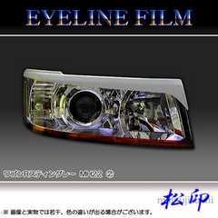 送料無料 松印アイラインフィルム ■ MH22ワゴンRスティングレー�A