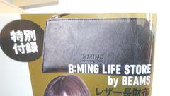 ストリートジャック 付録 レザー長財布B:MING LIFE STORE BEAMS ビームス 未使