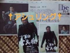 NHK大河『軍師 官兵衛』ポストカード+パンフ+新聞4点/岡田准一V6