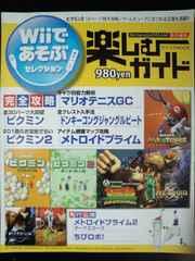 ピクミン2他[Wiiであそぶセレクション楽しむガイド]完全攻略/絶版・希少本