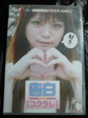 美人 美女 美少女 告白 コクラレ 女→男 妄想系 告白バラエティ DVD