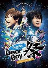 ��DVD�wDear Girl�@�`Stories�`�@Dear Boy�Ձx�_�J�_�j