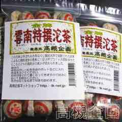 ★高級プーアル茶の沱茶 金牌 雲南特撰沱茶 30個入 大阪聯輝★