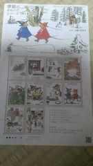 82円×10枚『季節のおもいでシリーズ』4集