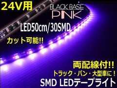 メール便可!トラック用24V/ピンクSMDLEDテープライト/50cm