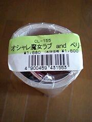 特価! 1円スタート! おしゃれ魔女ラヴ&ベリー2007年カレンダー投げ売り