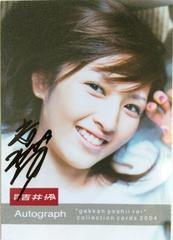EPOCH04 吉井怜・直筆サインカード/100 月刊 吉井怜Autograph A3/3
