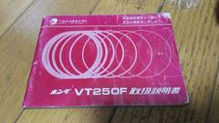 ホンダ VT250F MC15 取扱説明書 旧車