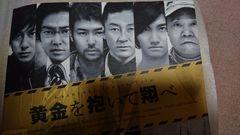 東方新起(チャンミン)映画パンフレット「黄金を抱いて翔べ」