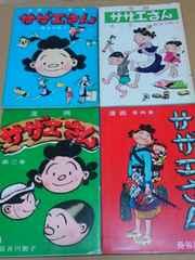 長谷川町子 漫画サザエさん 1〜4の4冊セット