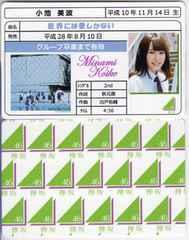 小池美波 世界には愛しかない 免許証カード 欅坂46