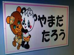 お名前アイロンワッペン☆ゼッケン 入園入学準備☆選べる絵柄☆グラグラ