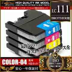 ■ブラザー BROTHER LC111-4PK 4色パック 互換インク