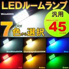 汎用 ルームランプ 15LED 7色選択 T10 G14 両口金 ソケット3種類付属